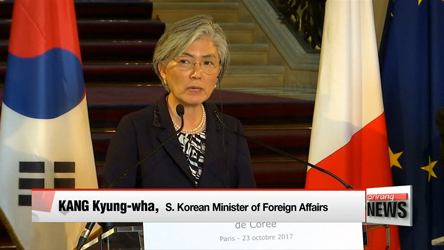 Foreign ministers of S. Korea and France agree on stronger sanctions on N. Korea