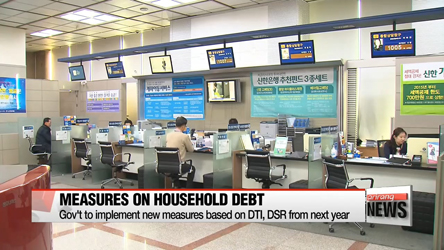 Gov't unveils measures to curb household debt