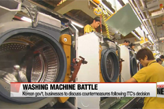 U.S. trade commission to announce measures against S. Korean washing machines