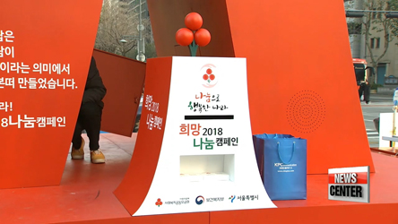 Community Chest of Korea's year-end charity event commences, President Moon first to donate