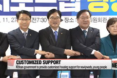 Korean government to provide customized housing support policies