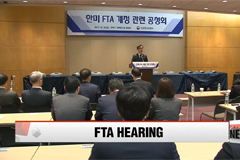 Trade ministry to hold second public hearing on South Korea-U.S. FTA