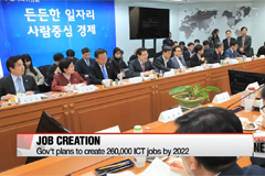 Korea plans to create 260,000 ICT jobs by 2022