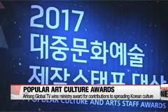 2017 Popular Culture and Arts Staff Awards