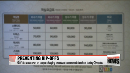 Comprehensive inspection of PyeongChang Olympic venues and facilities to start