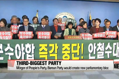 People's Party members support Ahn's push to merge with Bareun Party