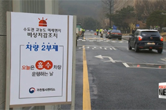 Seoul officials waive public transportation fees during commuter hours due to high dust levels