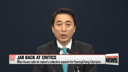 Blue House calls for nation's collective support for PyeongChang Olymp...