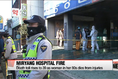 Death toll from Miryang hospital fire rises to 39