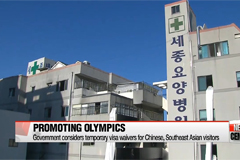 Ruling party, government, Blue House vow all out efforts for successful Olympics