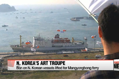 North Korea's art troupe to arrive in South Korea via ferry Tuesday