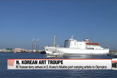 North Korean art troupe arrives in South Korea via ferry Tuesday
