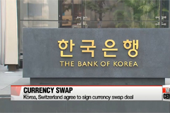 S. Korea, Switzerland agree to sign currency swap deal