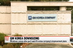 GM Korea to close factory in S. Korea after sales plunge