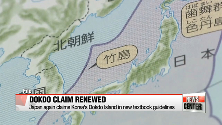 Japan again claims Korea's Dokdo Island in new textbook guidelines