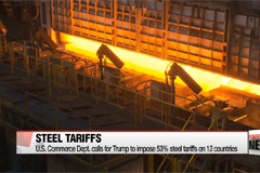 U.S. Commerce Dept. proposes hefty tariffs on imported steel and aluminum