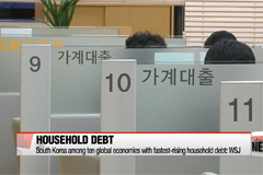 South Korea among ten global economies with fastest-rising household debt: WSJ