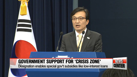S. Korean gov't to designate Gunsan economic 'crisis zone' as GM plans shutting factory