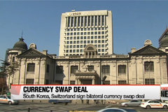 South Korea, Switzerland sign bilateral currency swap deal