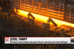 S. Korea's trade ministry holds discussions on Trump's tariff plan