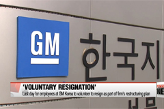 Last day for 'voluntary resignation' for those working at GM plants in S. Korea