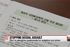 S. Korean gov't announces new set of stronger measures to tackle sex-related crimes