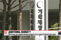 Gov't may use supplementary budget to try to solve S. Korea's job crisis