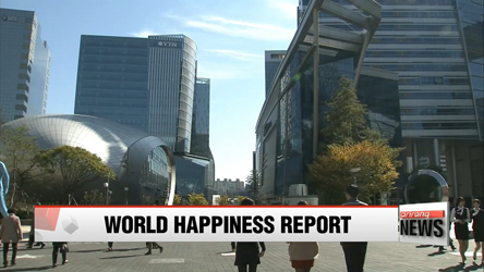 South Korea ranks 57th in UN's 2018 global happiness report
