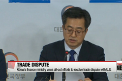 Korea's finance ministry vows to make fullest efforts to resolve trade dispute with U.S.