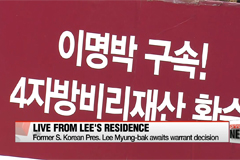 Silence at Lee Myung-bak residence as former leader awaits ruling
