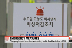 Emergency fine dust reduction measures imposed in Seoul for fourth time this year