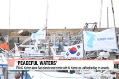 Five West Sea islands use Korean Unification Flag on fishing vessels 'with hopes for peace'