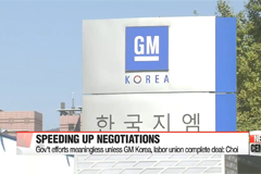FSC calls for state-run policy banks' financial aid to support GM Korea's subcontractors