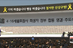 Special memorial service marking 4th anniversary of Sewol-ho ferry disaster held today