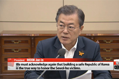 President Moon calls for renewal of government's commitment to public safety
