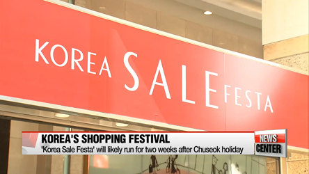 Korea Sale Festa likely to run for shorter period this year, but with bigger discounts
