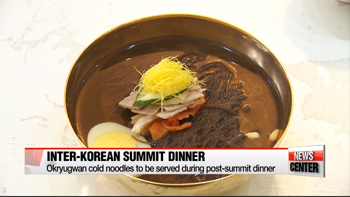 Blue House reveals inter-Korean summit dinner menu
