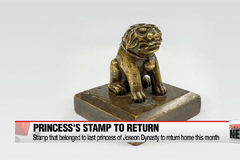 Stamp that belonged to last princess of Joseon Dynasty to return home this month