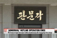 Two Koreas to begin and end Panmunjom hotline simultaneously following Pyongyang's time change