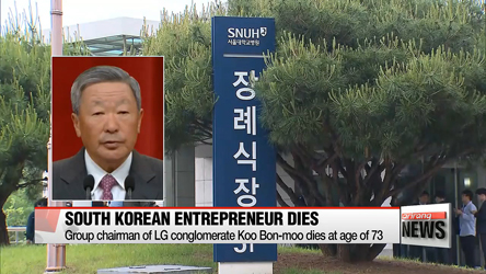 Group chairman of LG conglomerate Koo Bon-moo dies at age of 73
