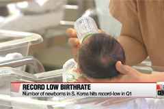 Number of newborns in S. Korea hit record low in first quarter of 2018