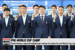 South Korean national football team arrives in Austria for pre-World Cup camp