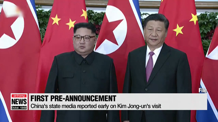 North Korean leader Kim Jong-un is on 2-day trip to China: CCTV