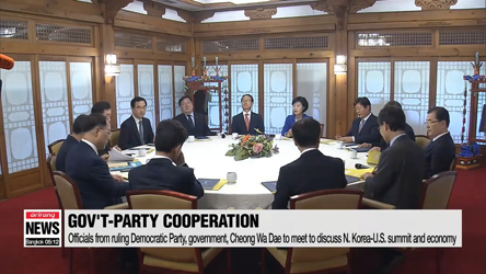 Officials from ruling Democratic Party, government, Cheong Wa Dae to meet over N. Korea summit and economy