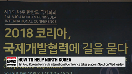 First Ajou Korean Peninsula International Conference