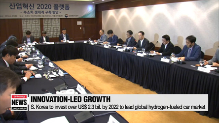 Ministry of Trade hosts meeting for industrial innovation and growth, focusing on hydrogen-powered cars
