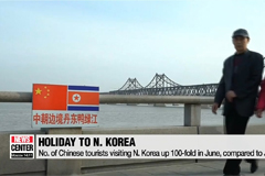 No. of Chinese tourists visiting N. Korea up 100-fold in June: Travel Agency
