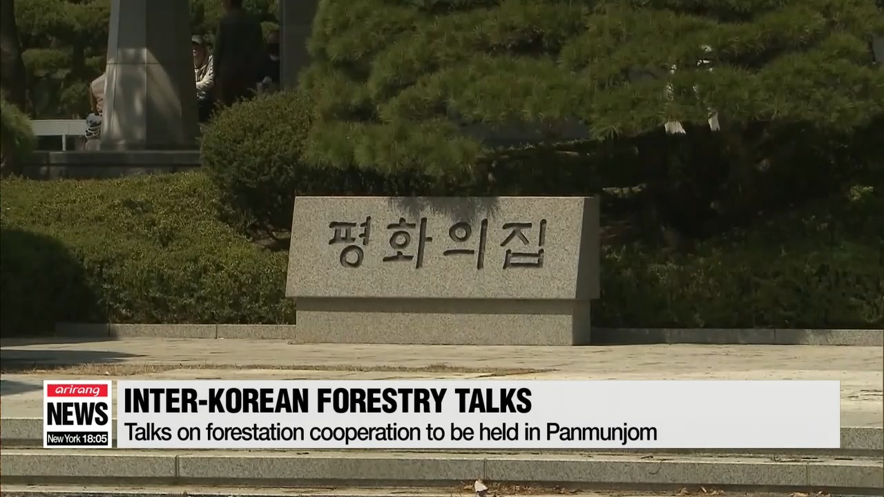 Two Koreas to discuss forestation cooperation in Panmunjom