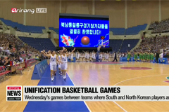 Basketball friendlies between two Koreas kick off in Pyongyang
