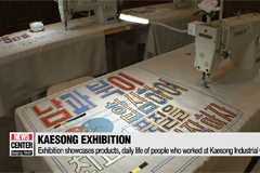 Exhibition that sheds light on life at Kaesong Industrial Park kicks off